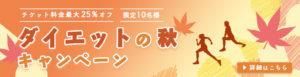ダイエットの秋キャンペーン