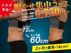 腹痩せ集中コース 6750円〜